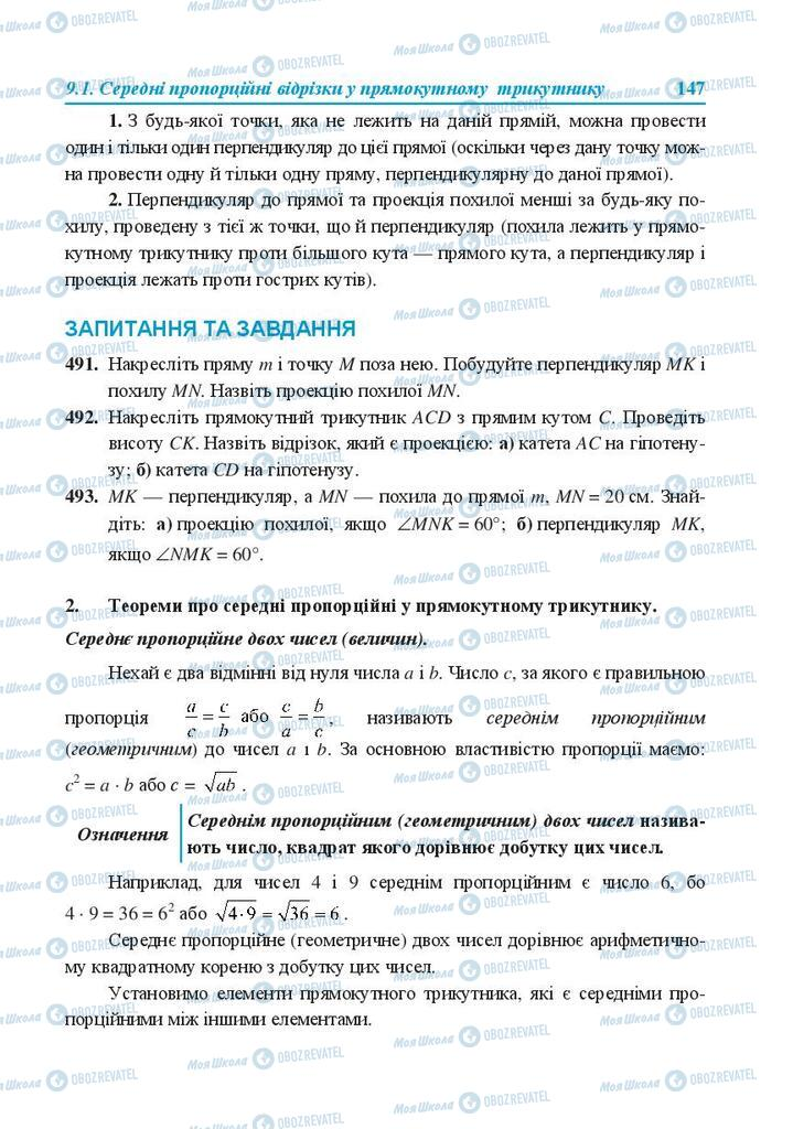 Учебники Геометрия 8 класс страница 147