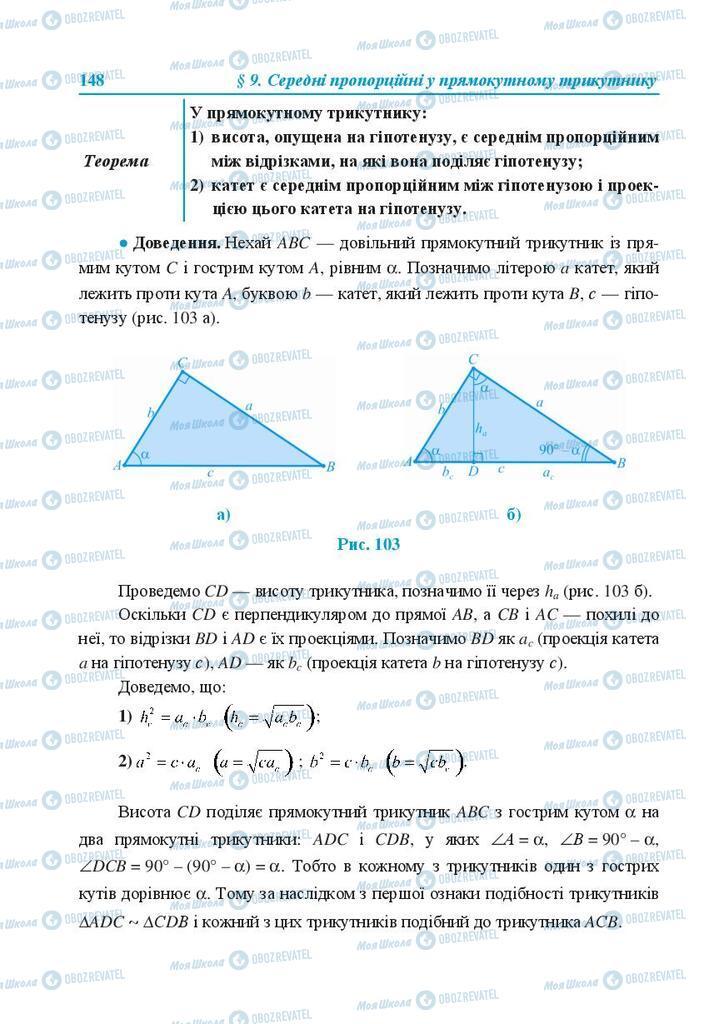 Учебники Геометрия 8 класс страница 148