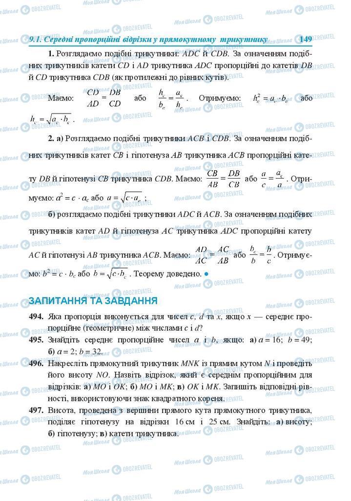 Учебники Геометрия 8 класс страница 149