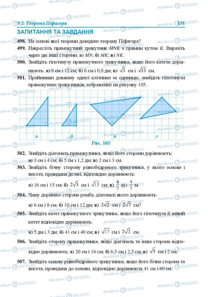 Учебники Геометрия 8 класс страница 151