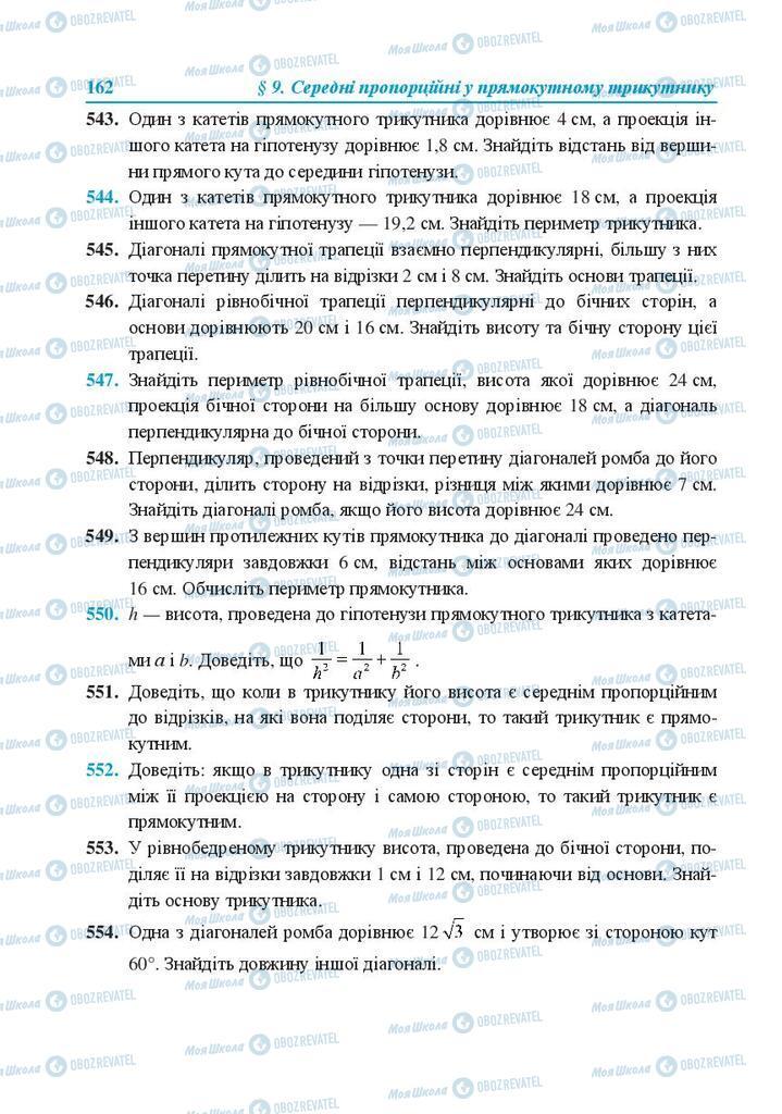 Учебники Геометрия 8 класс страница 162
