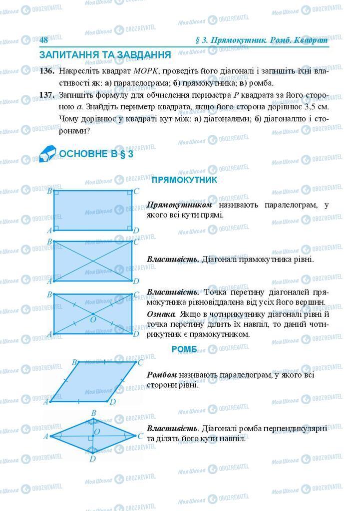 Учебники Геометрия 8 класс страница 48
