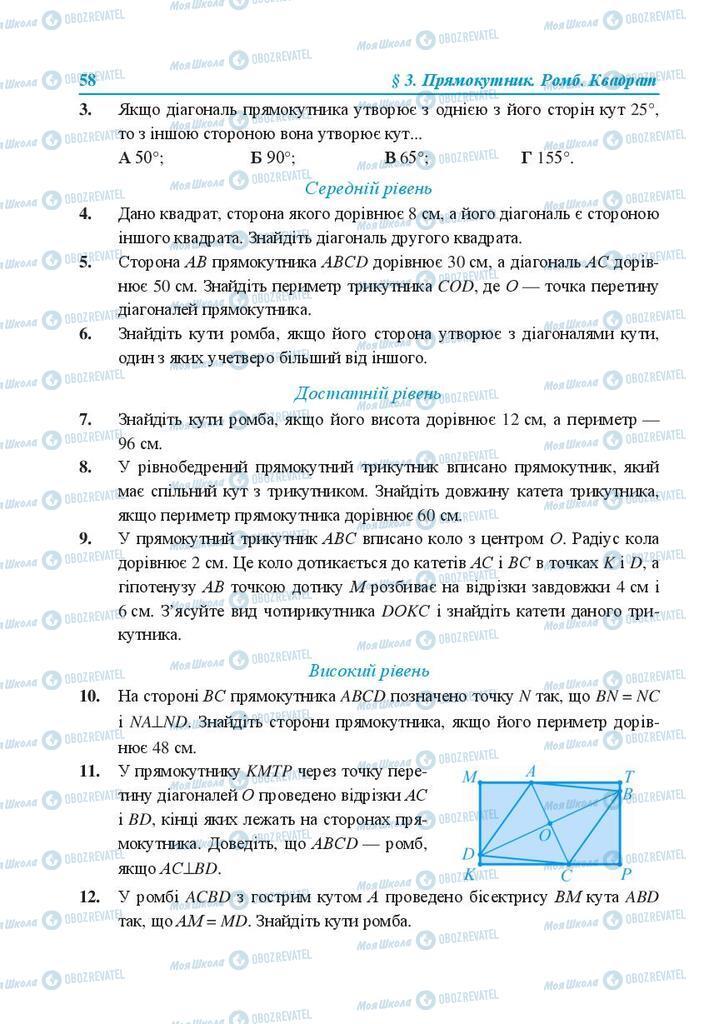 Учебники Геометрия 8 класс страница 58
