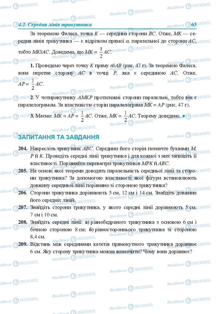 Учебники Геометрия 8 класс страница 63