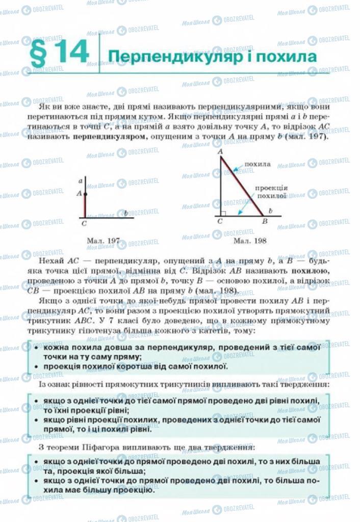 Учебники Геометрия 8 класс страница 131