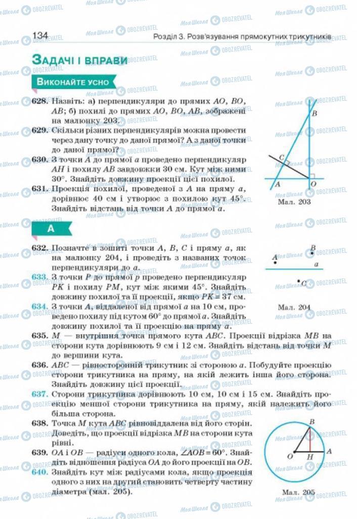 Підручники Геометрія 8 клас сторінка 134