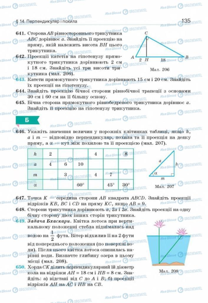 Підручники Геометрія 8 клас сторінка 135