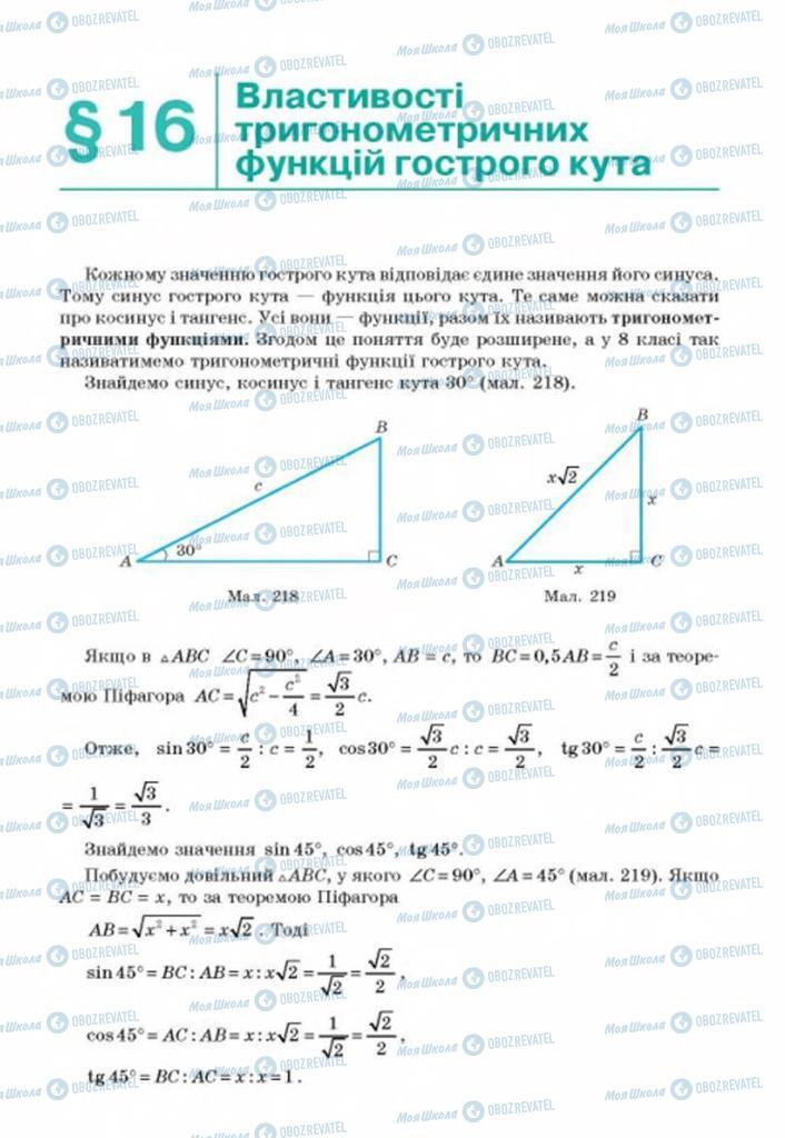 Підручники Геометрія 8 клас сторінка 145