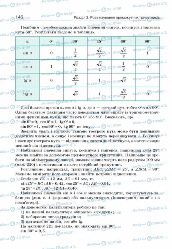 Підручники Геометрія 8 клас сторінка 146