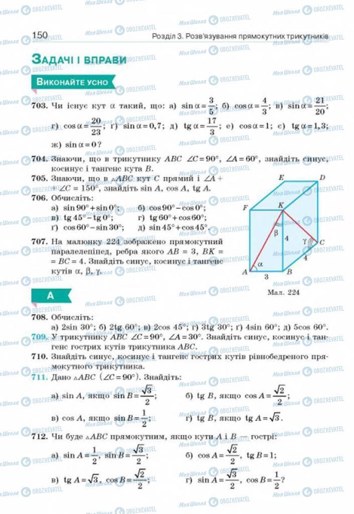 Підручники Геометрія 8 клас сторінка 150