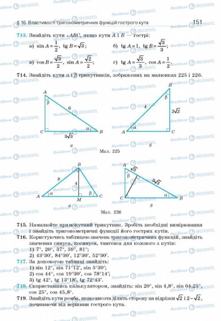 Підручники Геометрія 8 клас сторінка 151