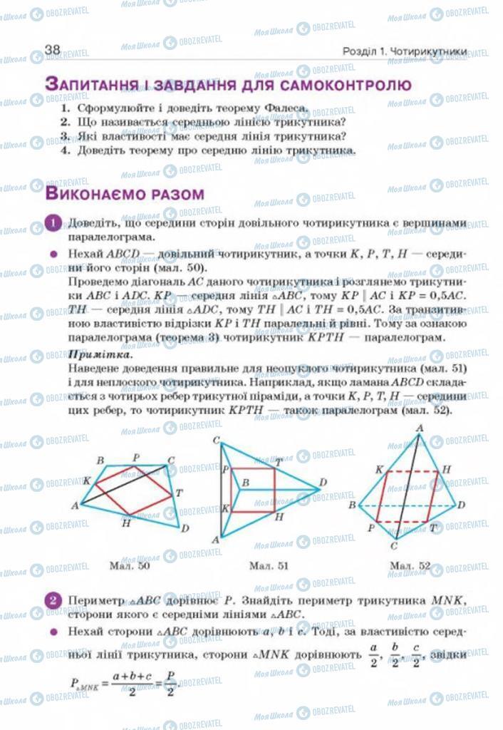Підручники Геометрія 8 клас сторінка 38