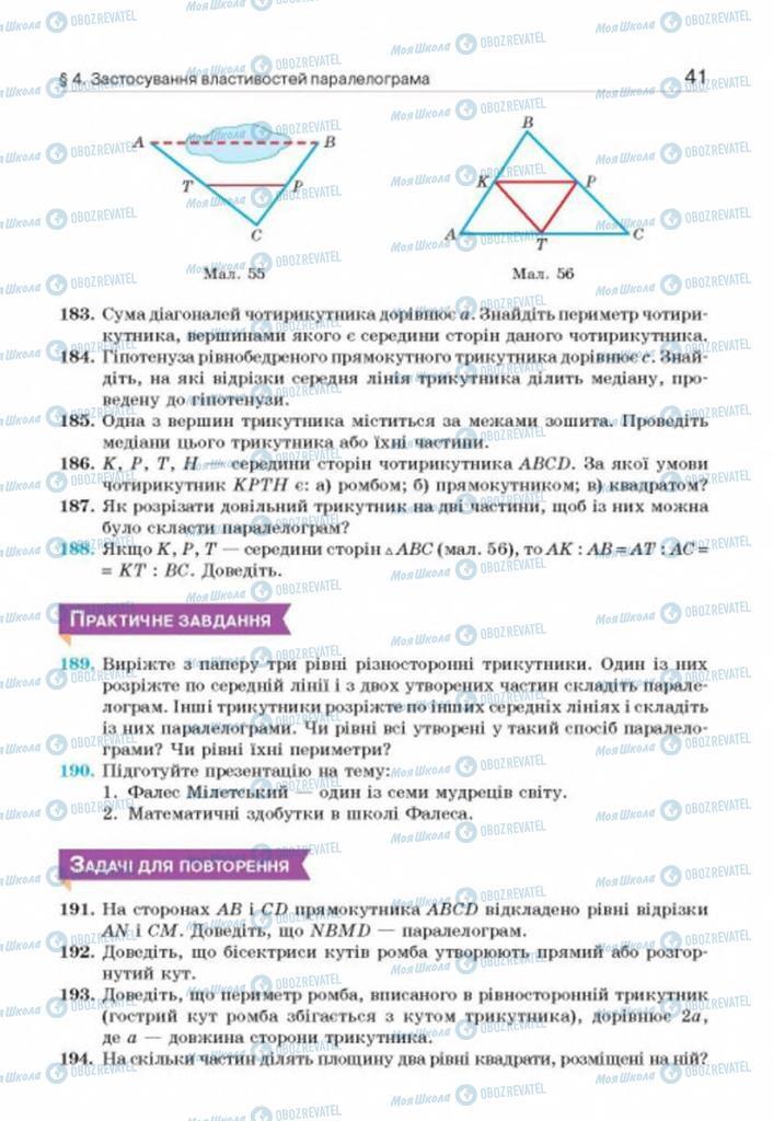 Підручники Геометрія 8 клас сторінка 41