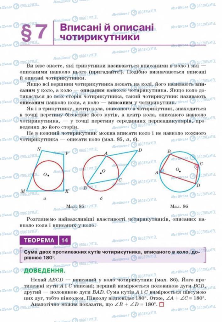 Підручники Геометрія 8 клас сторінка 56