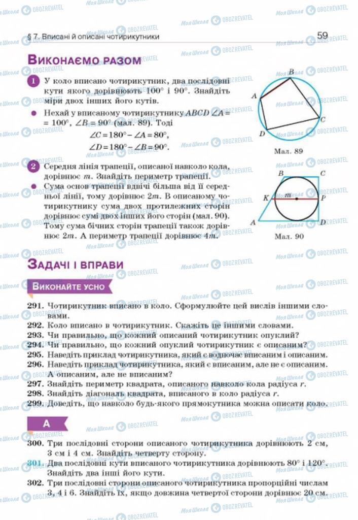 Підручники Геометрія 8 клас сторінка 59