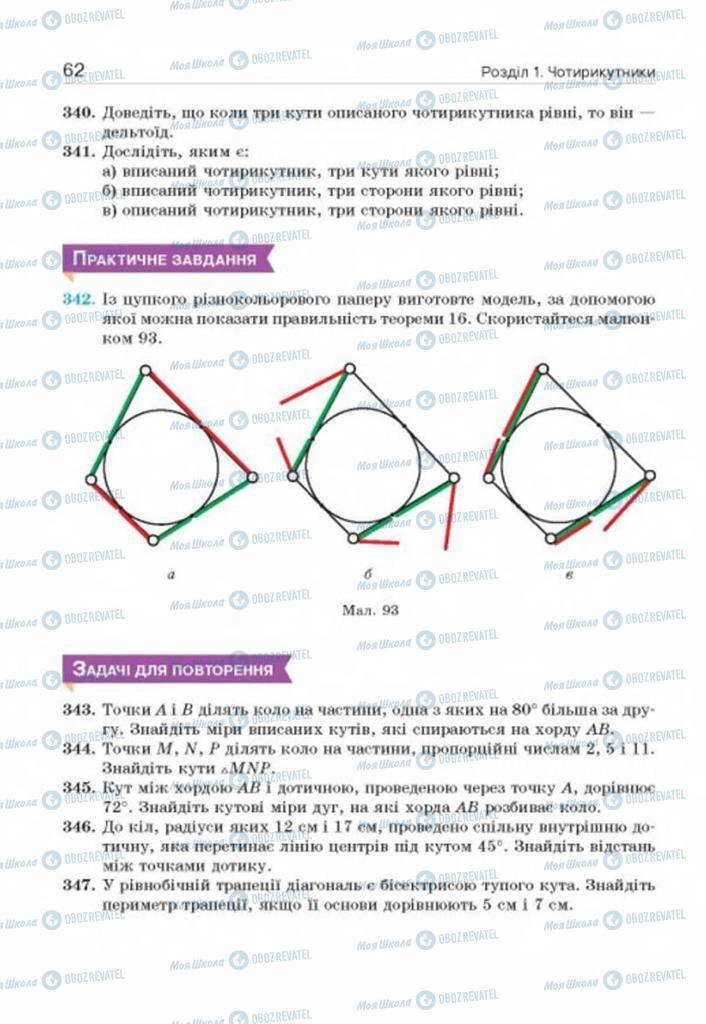 Підручники Геометрія 8 клас сторінка 62