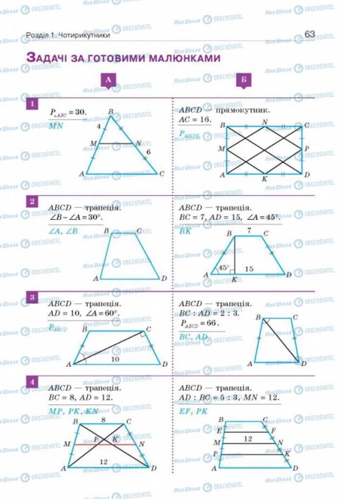Підручники Геометрія 8 клас сторінка 63