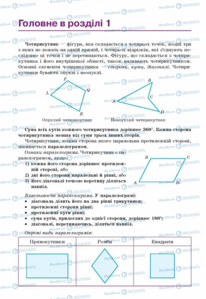 Учебники Геометрия 8 класс страница 68