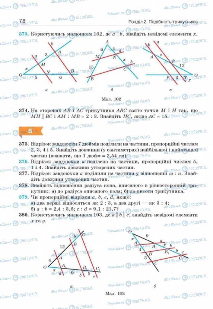Підручники Геометрія 8 клас сторінка 78