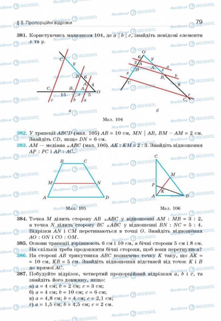 Підручники Геометрія 8 клас сторінка 79