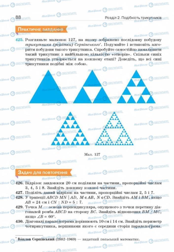 Підручники Геометрія 8 клас сторінка 88