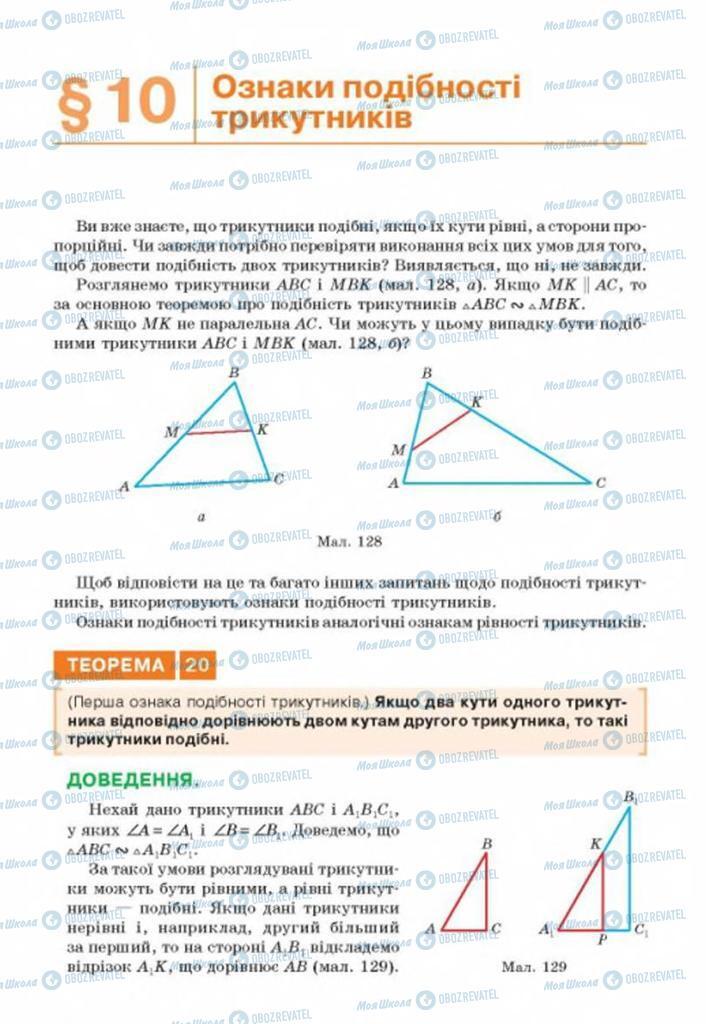 Учебники Геометрия 8 класс страница 89