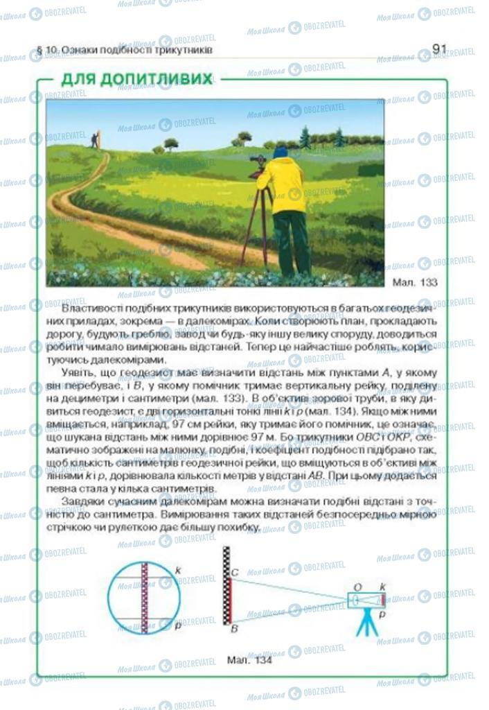 Підручники Геометрія 8 клас сторінка 91