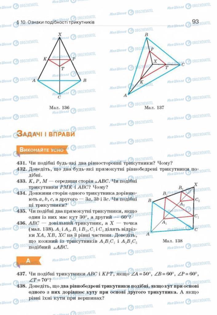 Учебники Геометрия 8 класс страница 93