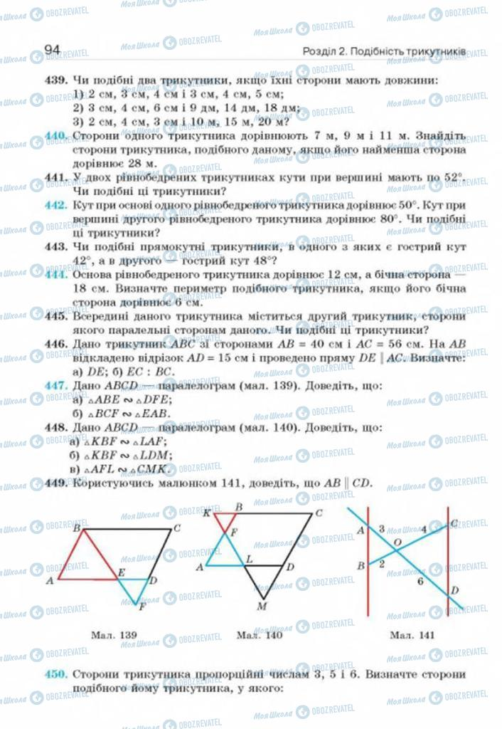 Підручники Геометрія 8 клас сторінка 94