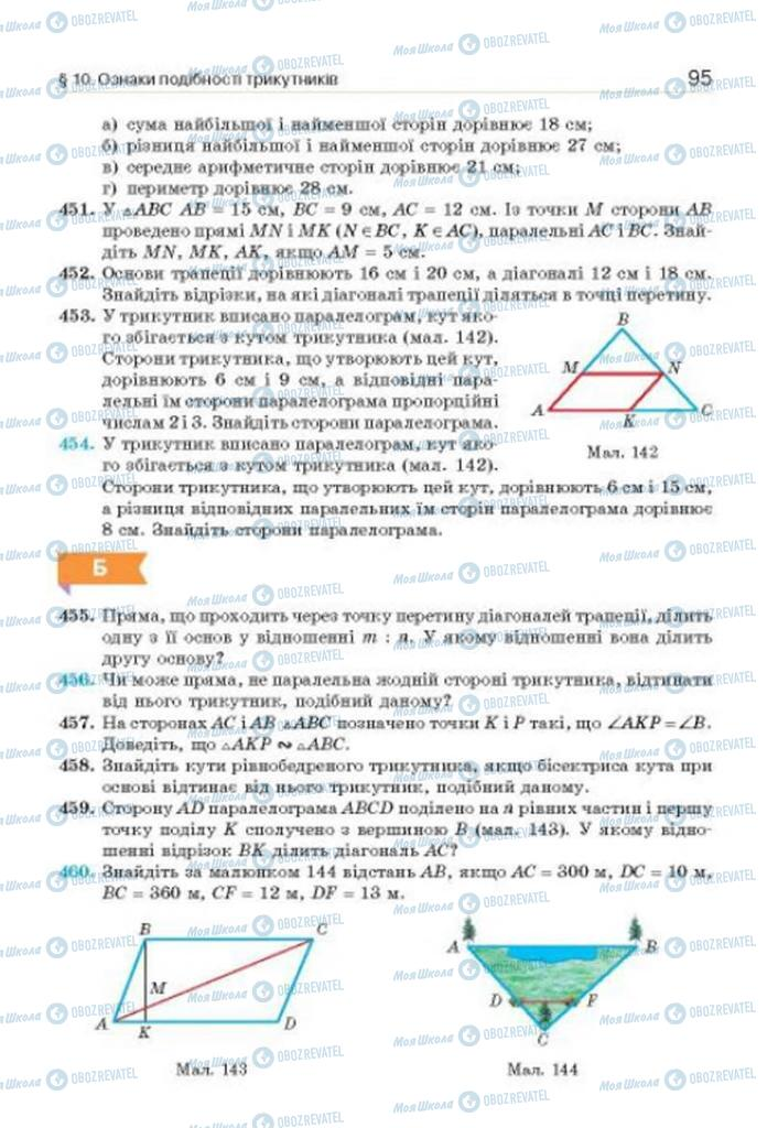 Учебники Геометрия 8 класс страница 95