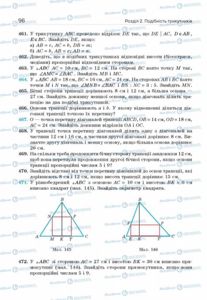 Підручники Геометрія 8 клас сторінка 96