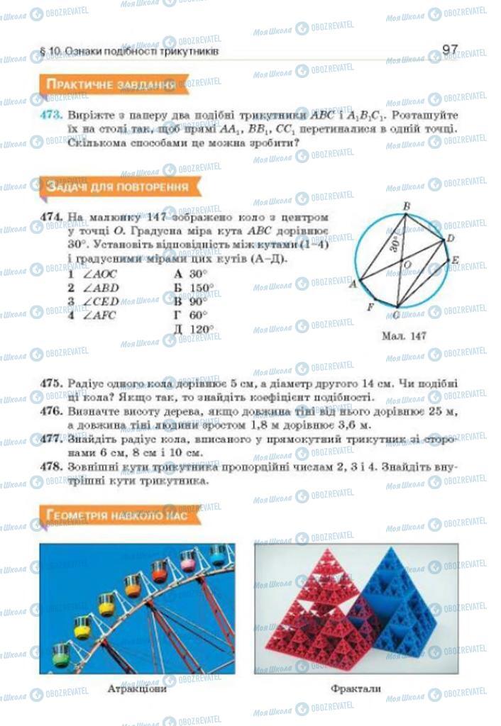Підручники Геометрія 8 клас сторінка 97