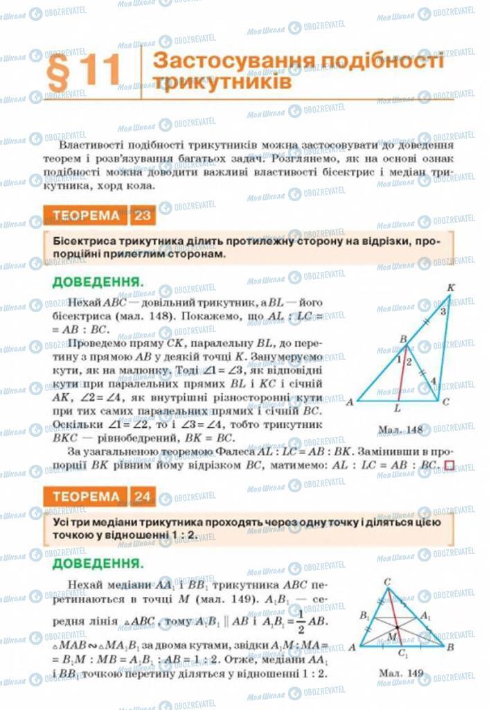 Підручники Геометрія 8 клас сторінка 98