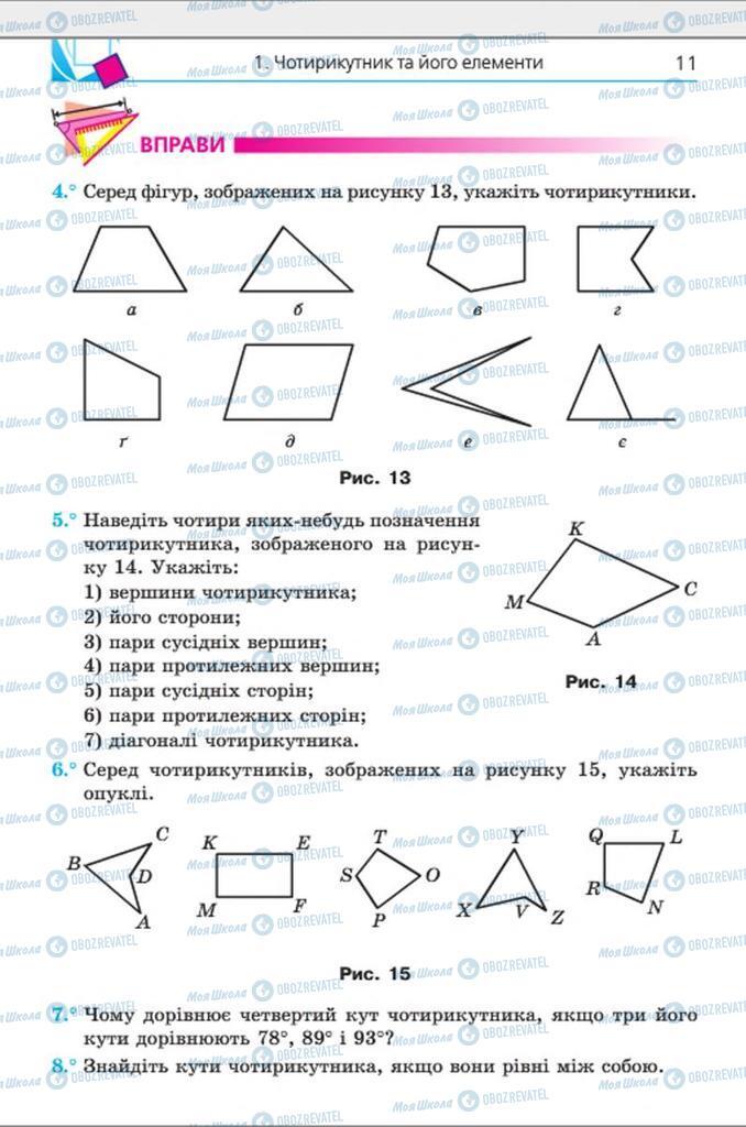 Учебники Геометрия 8 класс страница 11