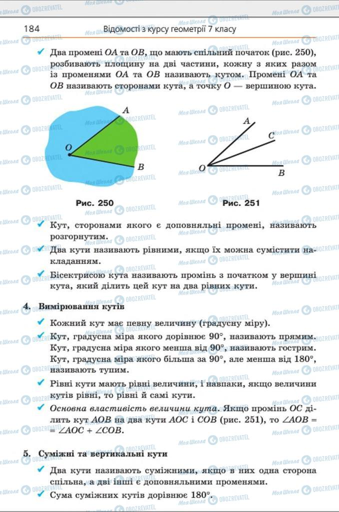 Учебники Геометрия 8 класс страница 184