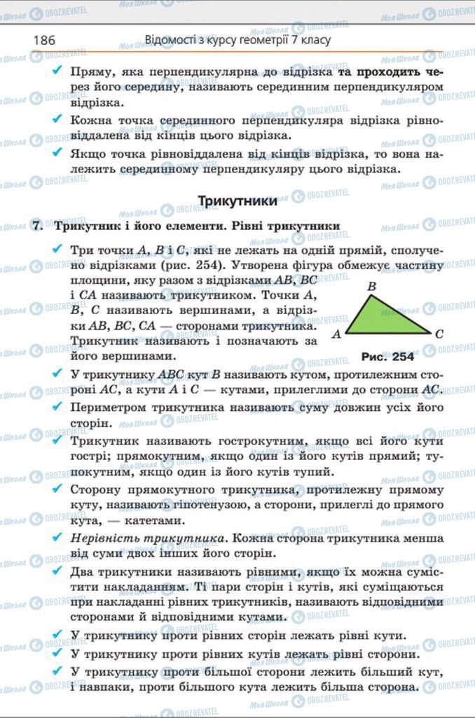 Учебники Геометрия 8 класс страница 186