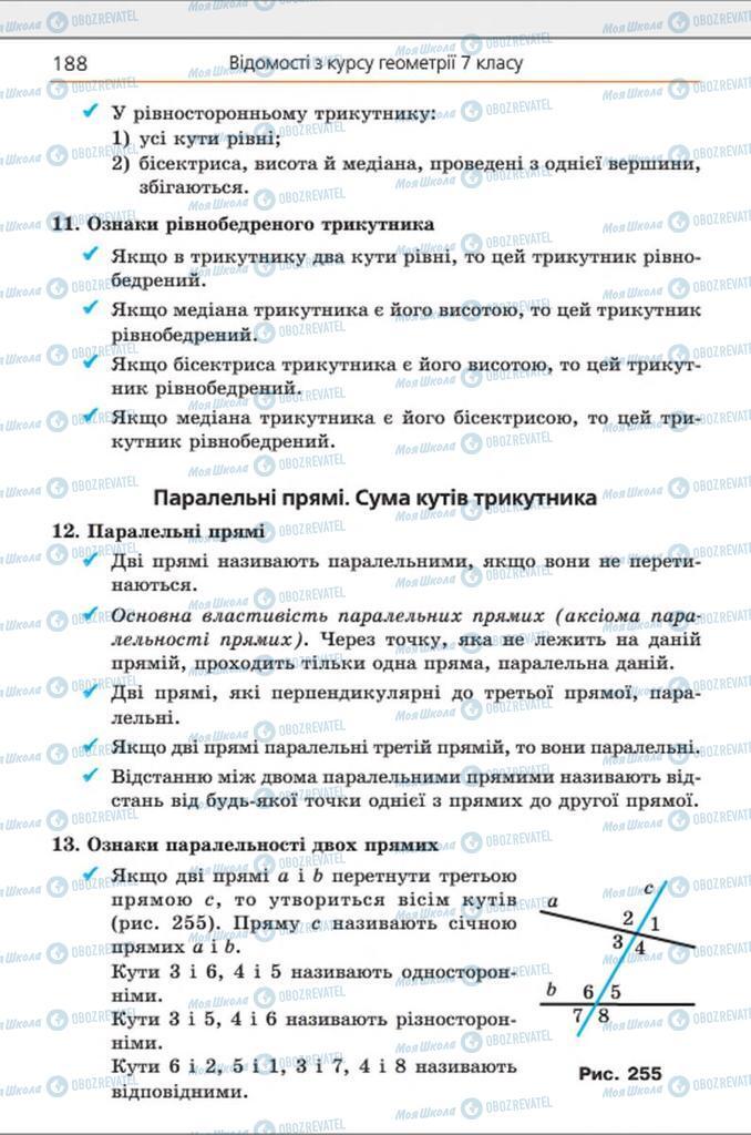 Учебники Геометрия 8 класс страница 188