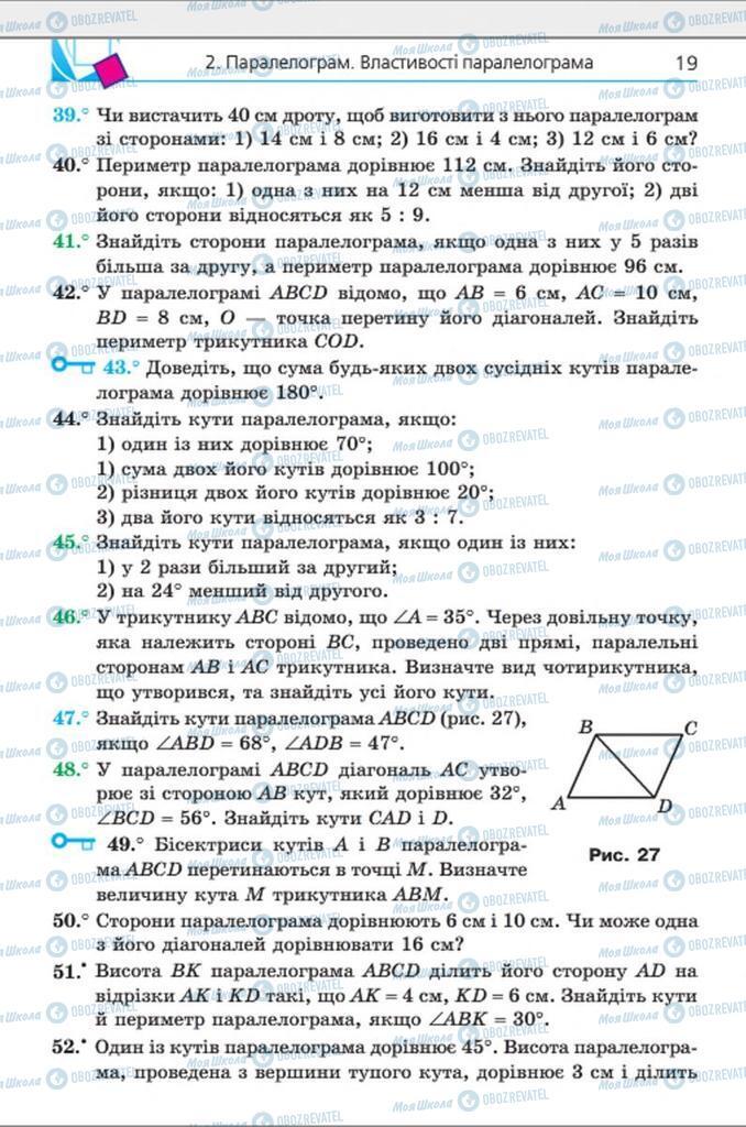 Учебники Геометрия 8 класс страница 19