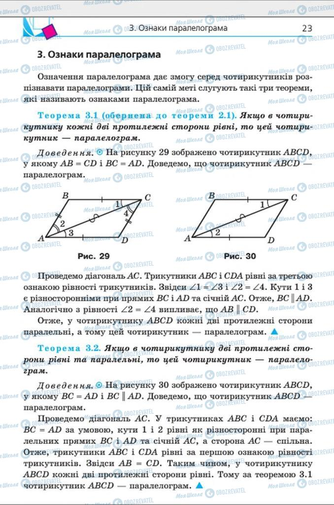 Учебники Геометрия 8 класс страница 23