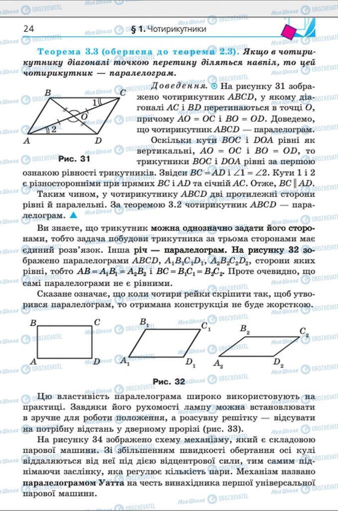 Учебники Геометрия 8 класс страница 24