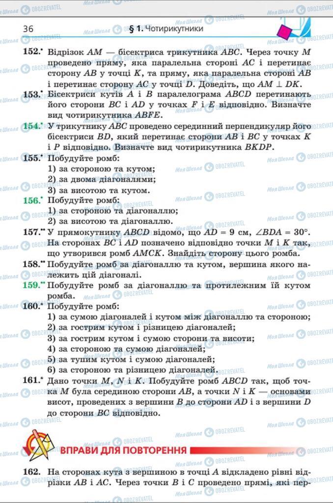 Учебники Геометрия 8 класс страница 36
