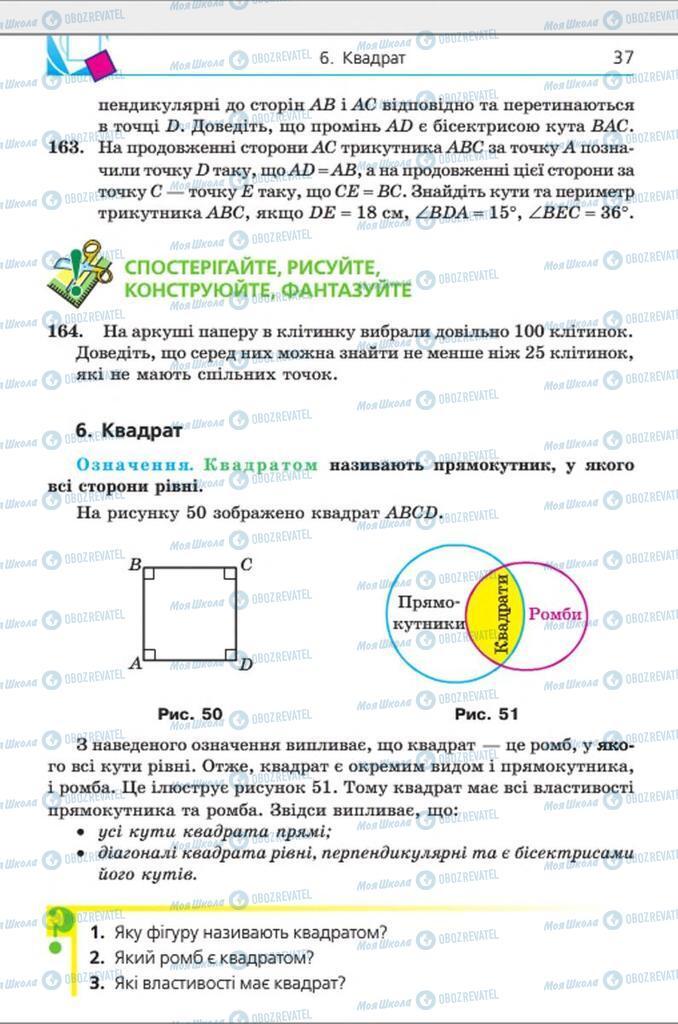 Учебники Геометрия 8 класс страница 37