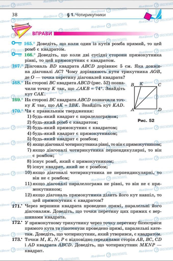 Учебники Геометрия 8 класс страница 38
