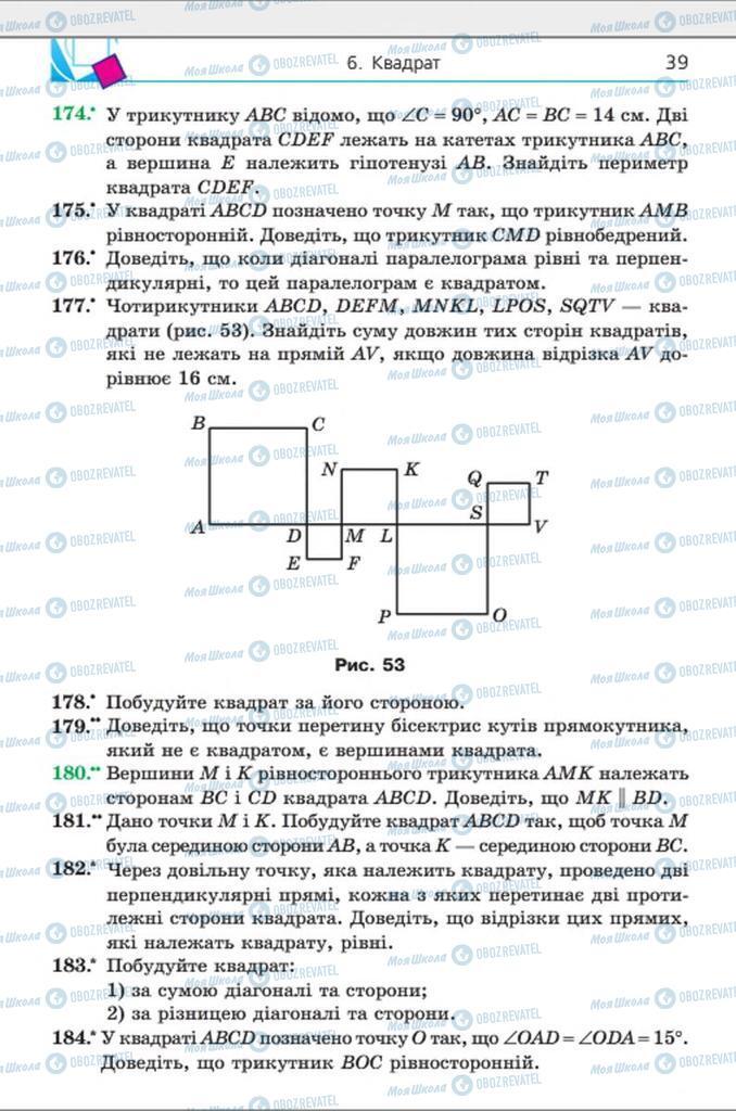 Учебники Геометрия 8 класс страница 39