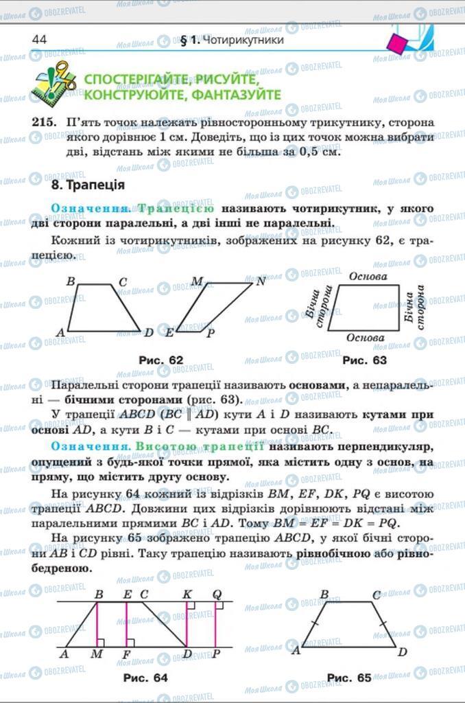 Учебники Геометрия 8 класс страница 44