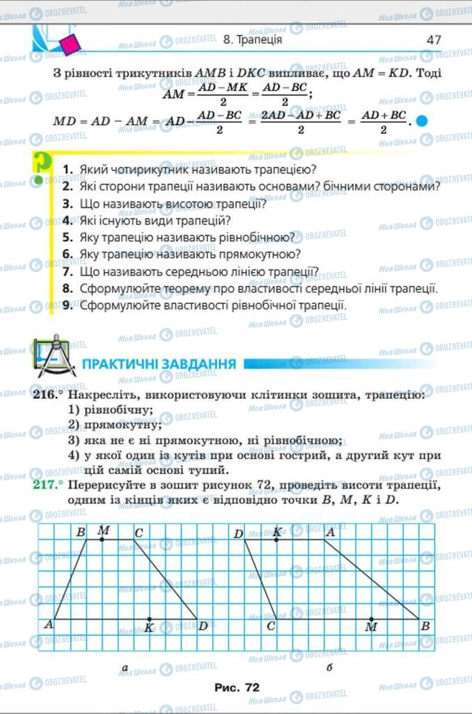 Учебники Геометрия 8 класс страница 47