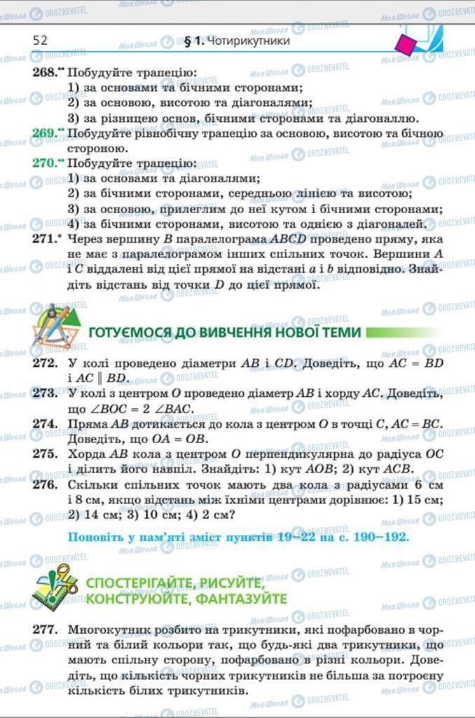 Підручники Геометрія 8 клас сторінка 52