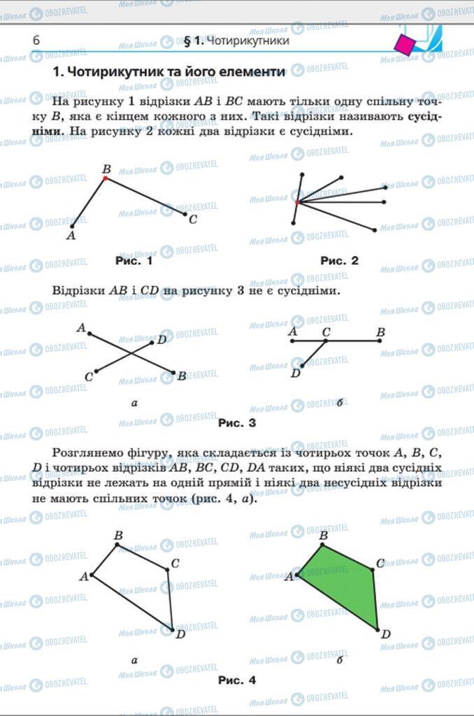 Учебники Геометрия 8 класс страница 6