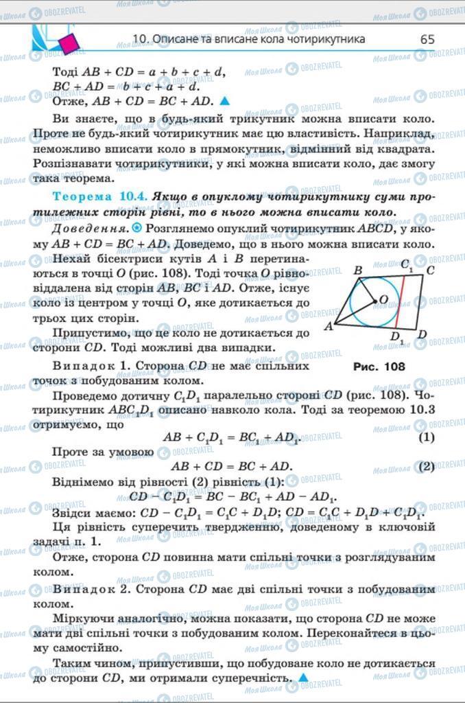 Учебники Геометрия 8 класс страница 65