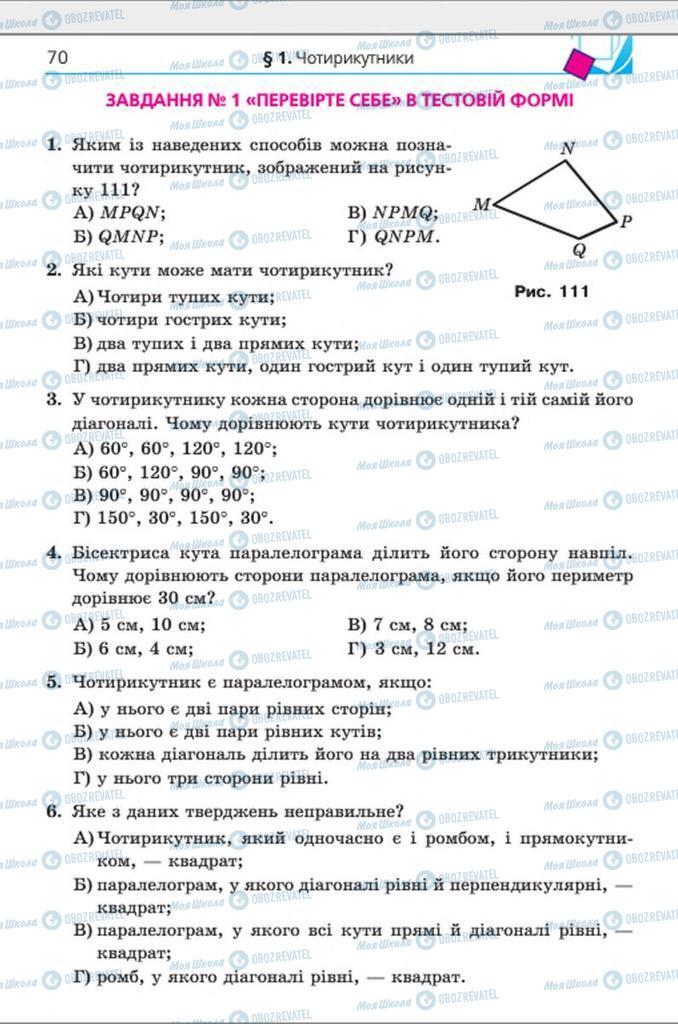 Учебники Геометрия 8 класс страница 70